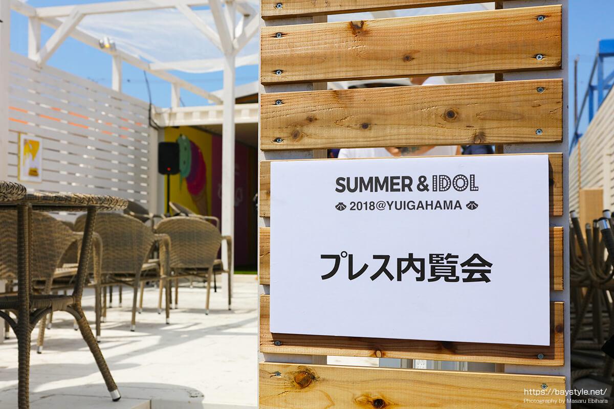 ビーチカフェ「SUMMER&IDOL」プレオープン内覧会