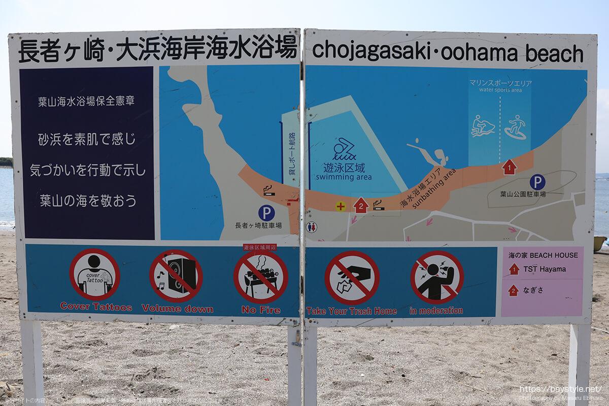 長者ヶ崎、大浜海岸海水浴場の海の家【2019年版】