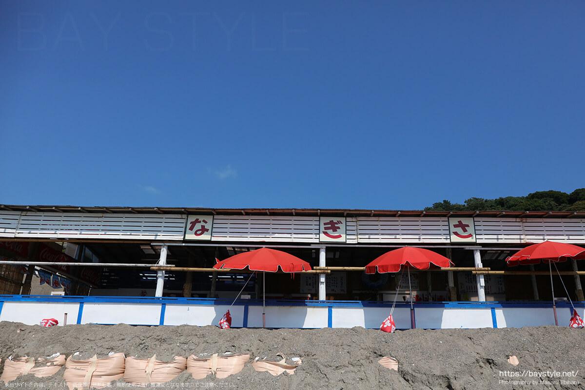 なぎさ、長者ヶ崎海水浴場の海の家