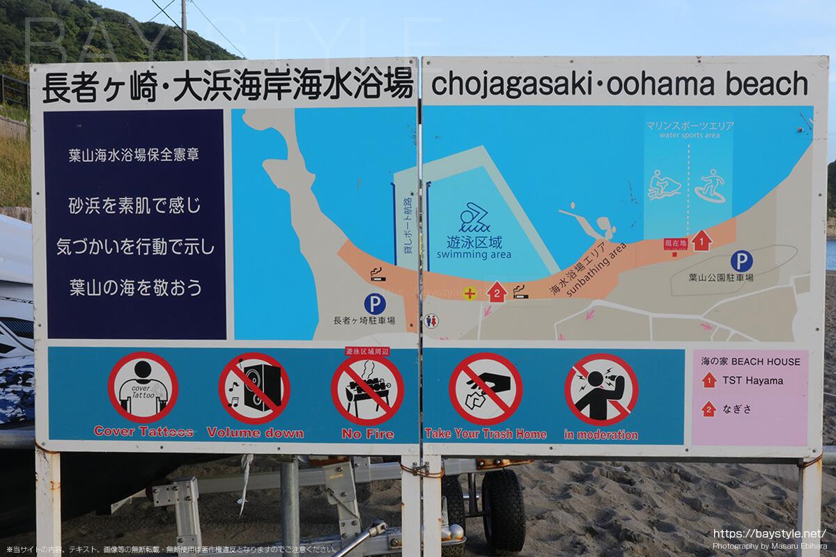 長者ヶ崎、大浜海岸海水浴場の海の家【2018年版】