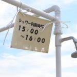 無料で使える逗子海水浴場のシャワー