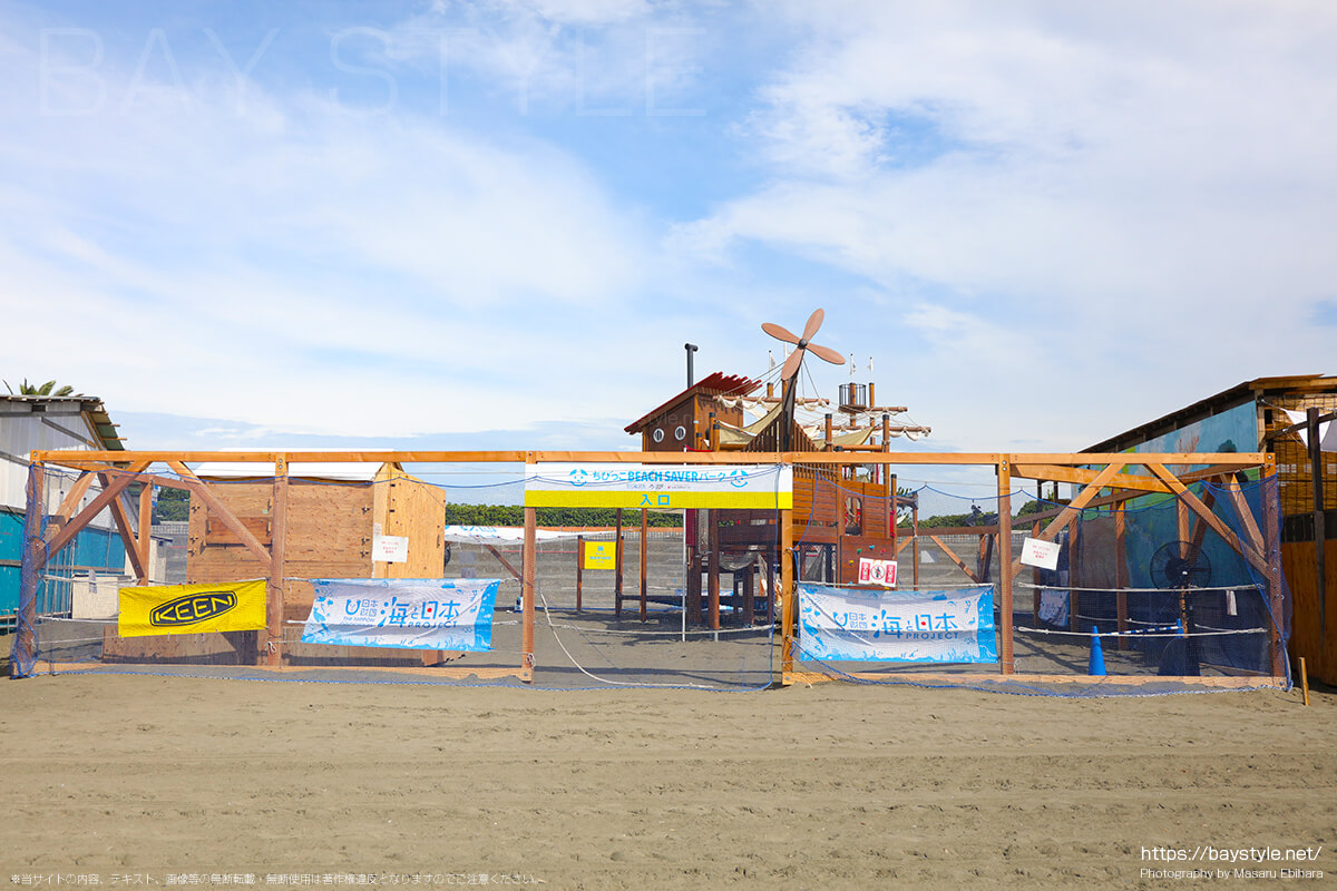 ちびっこBEACH SAVERパーク、片瀬東浜海水浴場の海の家