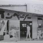 昭和54年7月22日に撮影された由比ヶ浜の海の家の様子