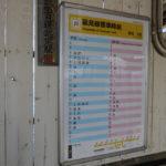 海芝浦駅の時刻表
