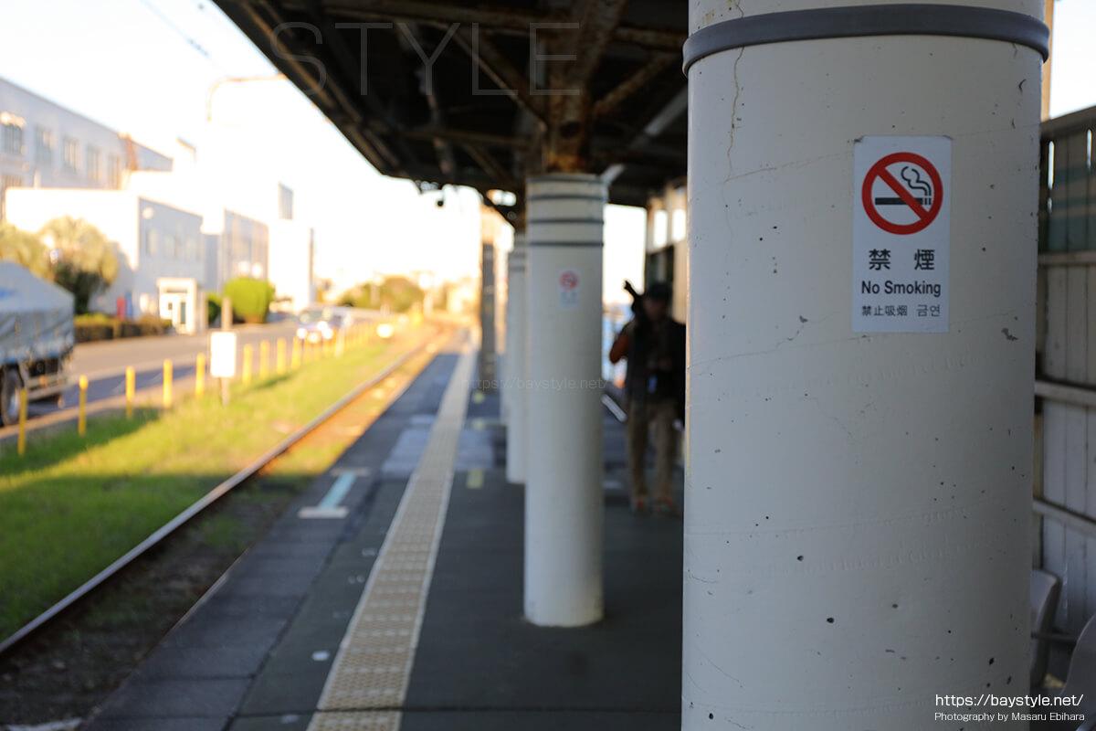 海芝浦駅のホームは禁煙