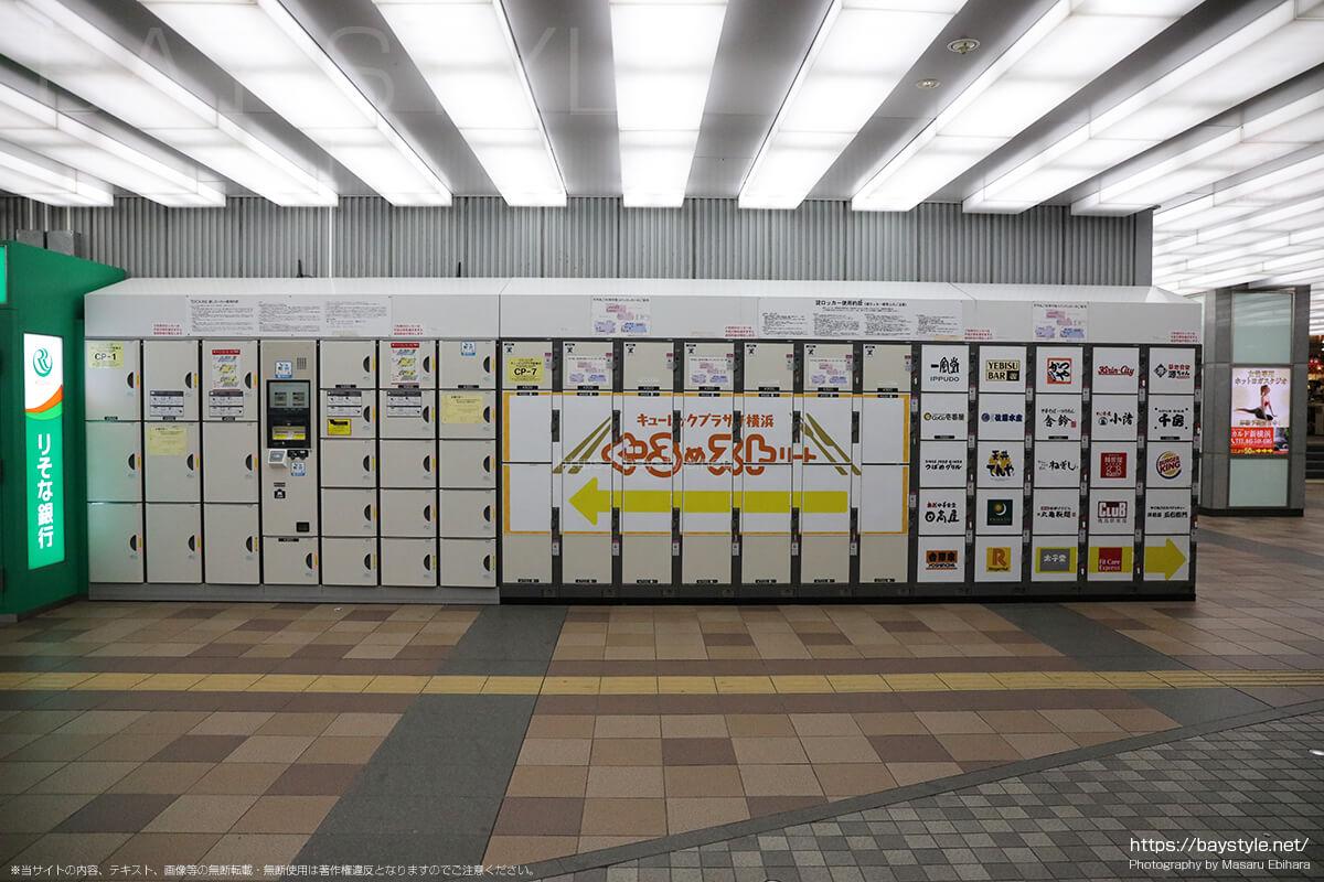 JR新横浜駅のコインロッカー