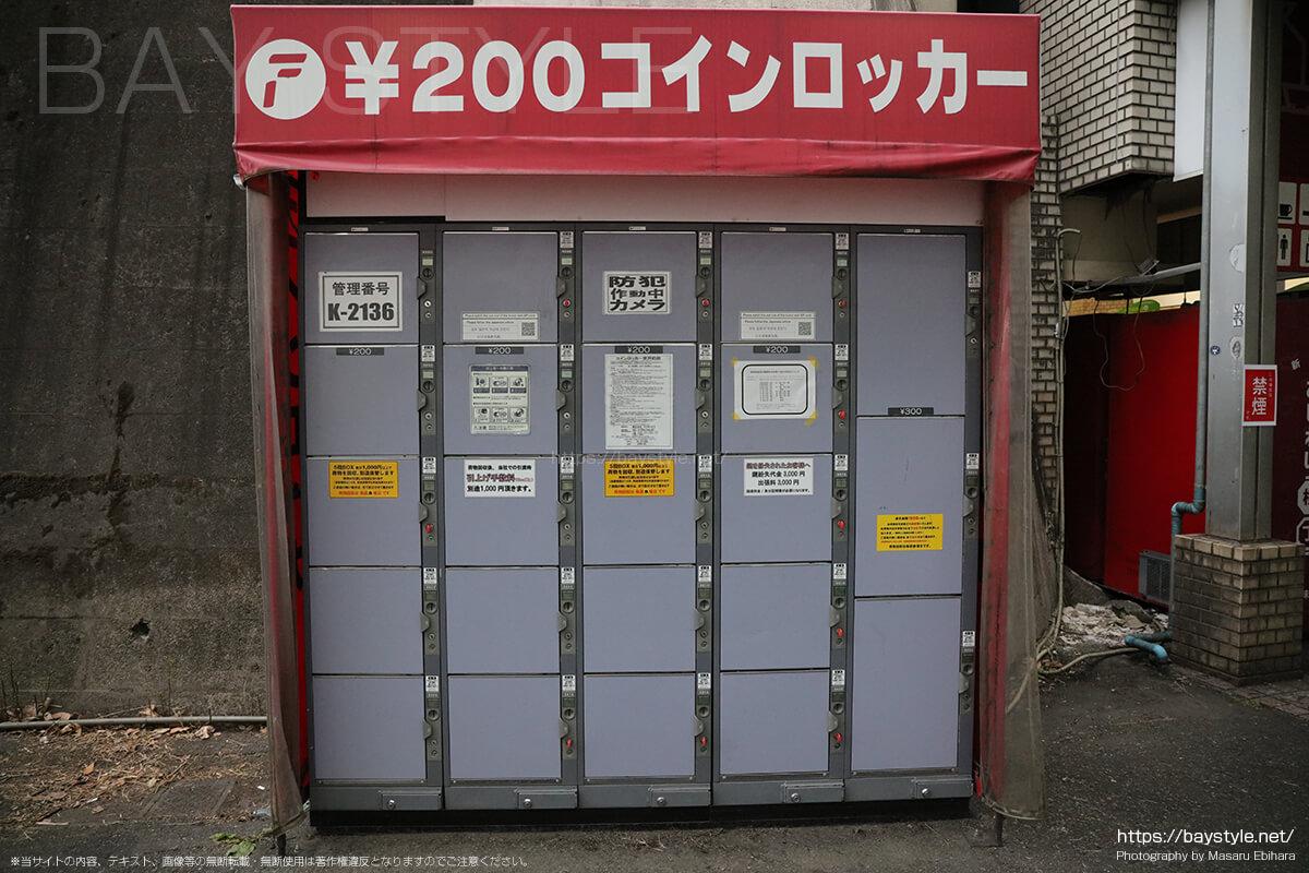 新横浜駅、穴場のコインロッカー