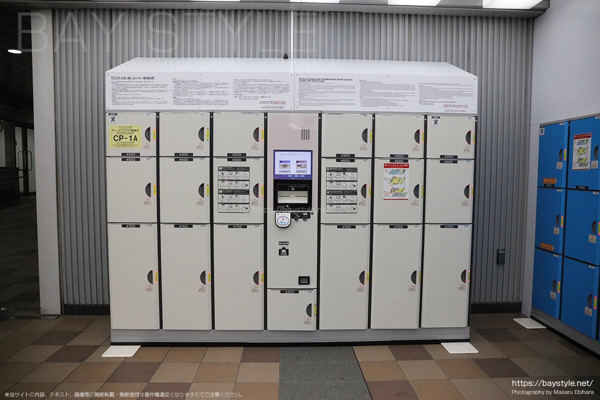 新横浜駅ビル1階(公衆トイレ横)のコインロッカー