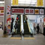 新横浜駅ビル2階(タカシマヤフードメゾン側エスカレーター横)のコインロッカー