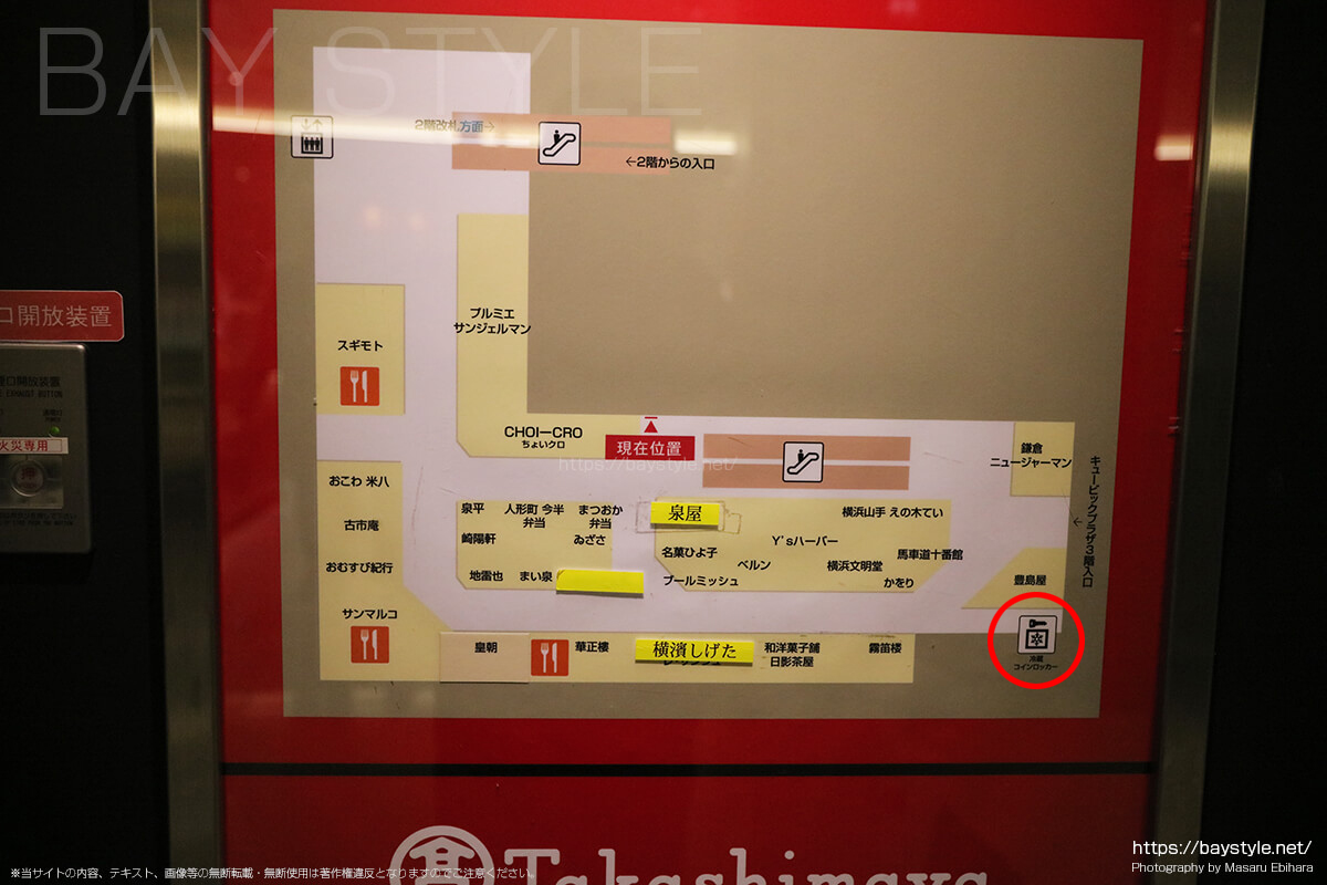 キュービックプラザ新横浜(新横浜駅ビル)の冷蔵コインロッカーがある場所