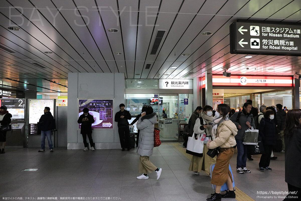 新横浜駅観光案内所の手荷物預かり所