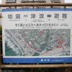 津波発生時の避難場所【江ノ島の海周辺】
