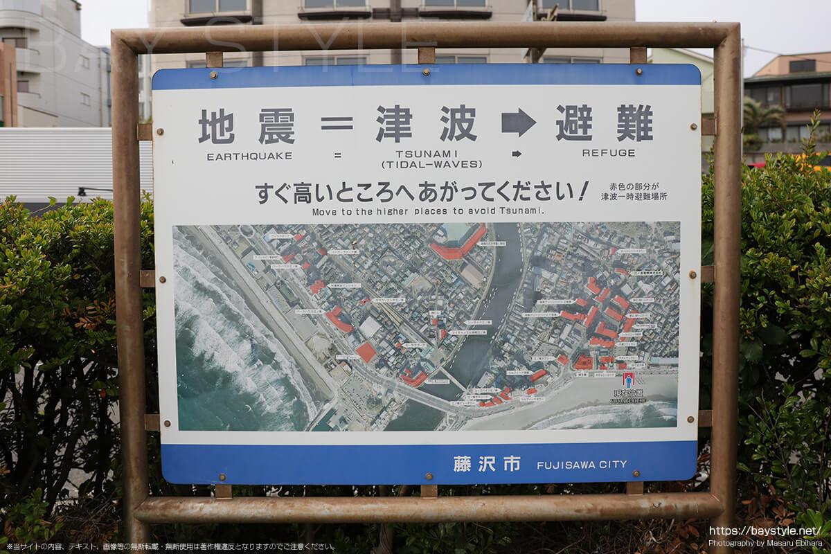 津波発生時の避難場所