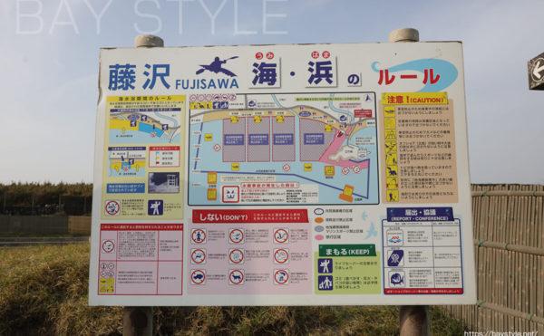 江ノ島海水浴場での注意事項