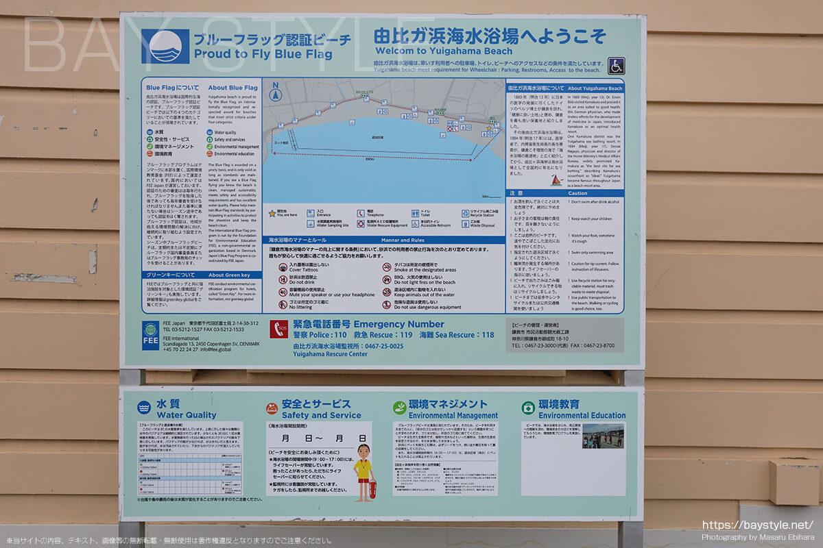 由比ガ浜海水浴場での注意事項