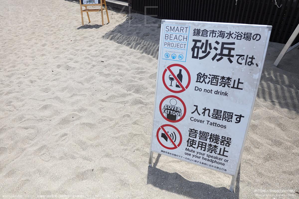 鎌倉海水浴場でのマナーと注意事項