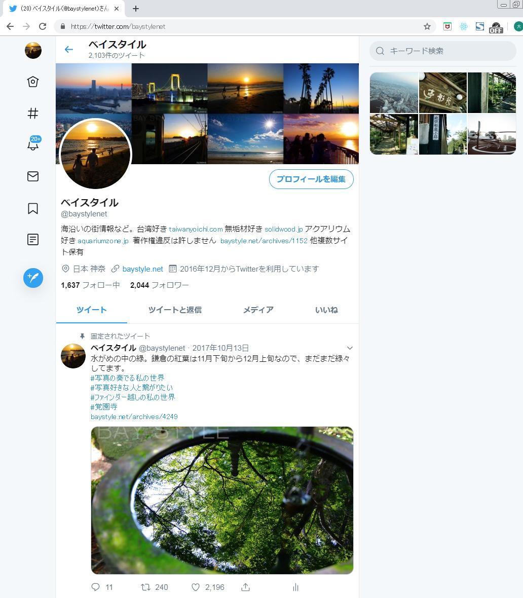 いきなり画面が新しく切り替わっていたツイッターの画面