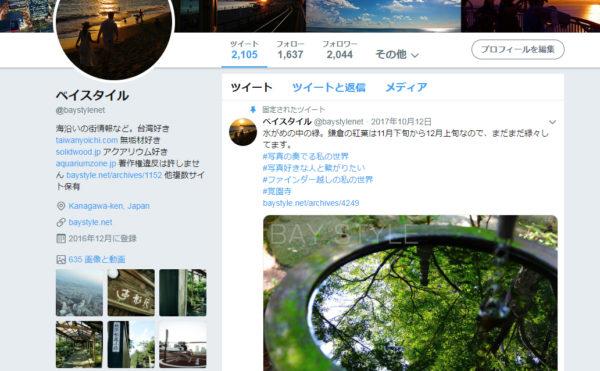 従来の使い慣れたツイッターの画面