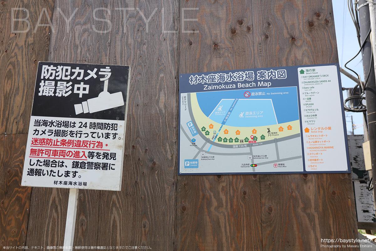 材木座海水浴場での注意事項