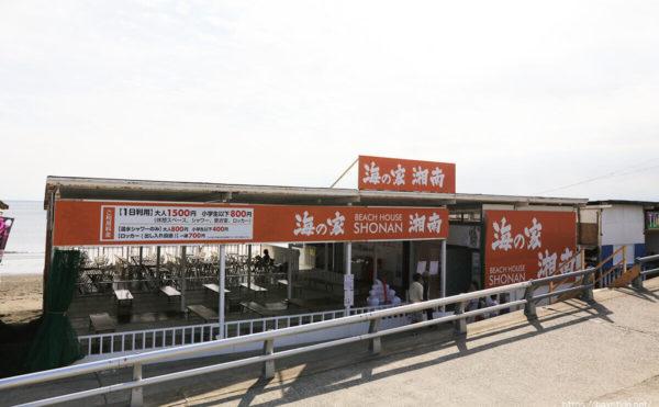 ビーチハウス湘南、片瀬西浜海水浴場の海の家