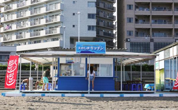 えのしまキッチン、片瀬東浜海水浴場の海の家