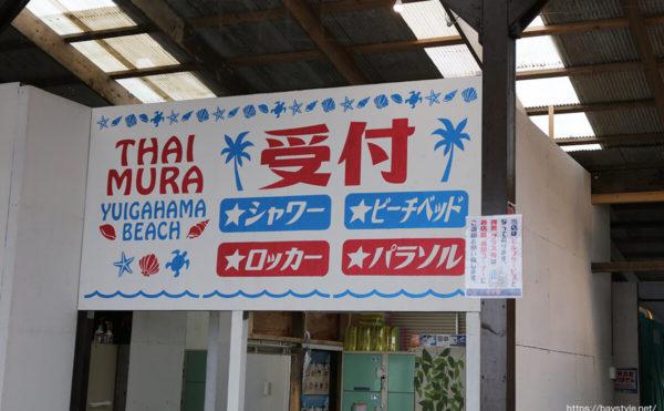 シャワー更衣室エリア(タイ村内)、鎌倉由比ヶ浜海の家