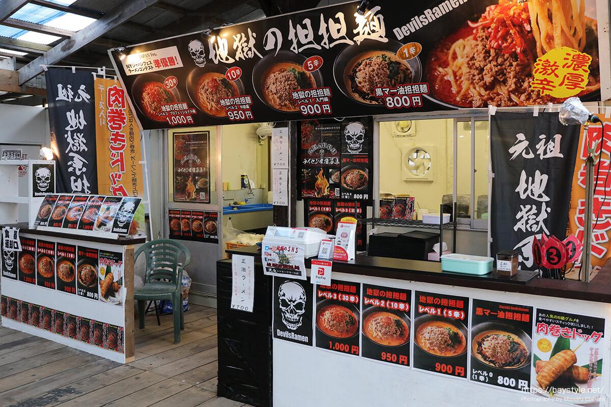 地獄の坦坦麺(タイ村内)、鎌倉由比ヶ浜海の家