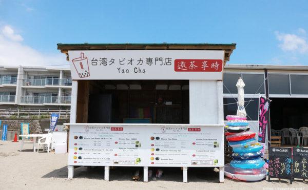 台湾タピオカ専門店ヤオチャ(遊茶享時)、逗子海水浴場の海の家