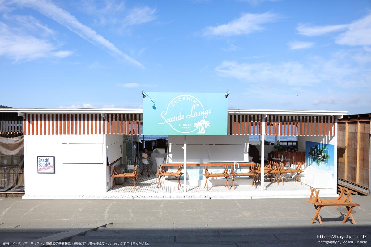 ENOSHIMA Seaside Lounge(江ノ島シーサイドラウンジ)(片瀬西浜海水浴場の海の家:2021年7月21日撮影)