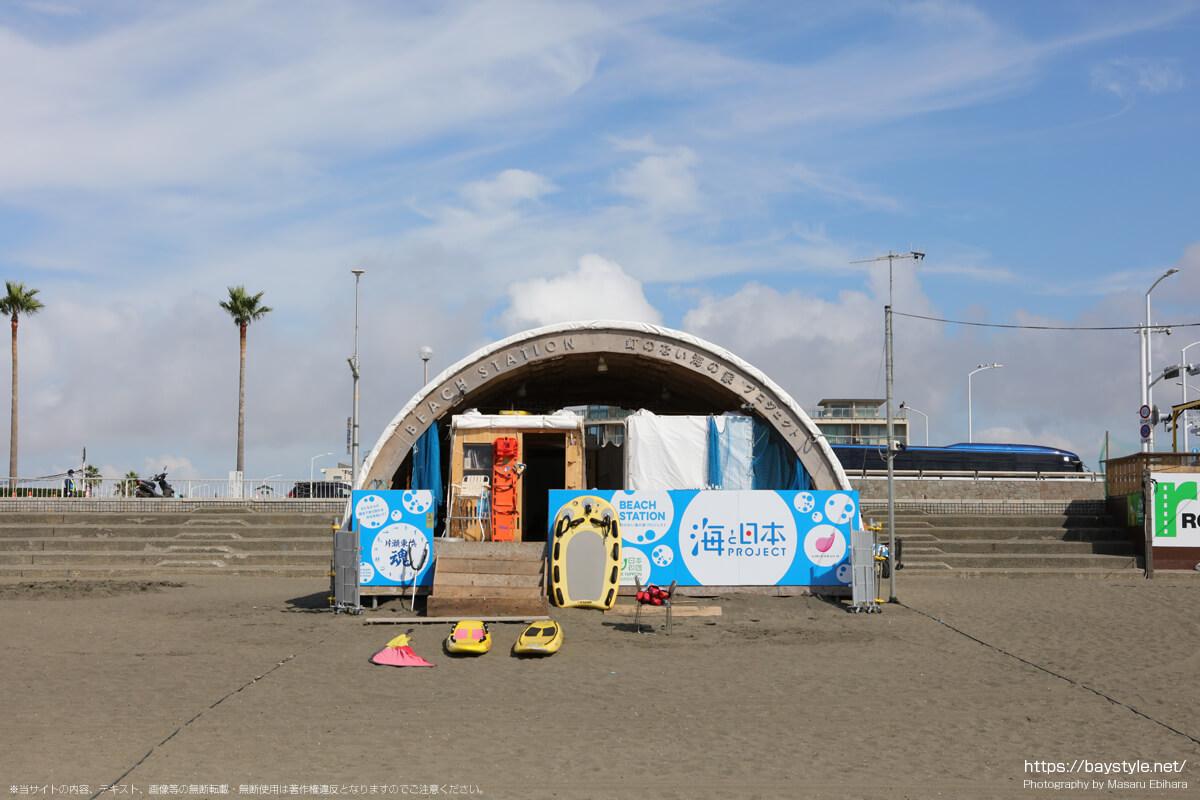 BEACH STATION(片瀬東浜海水浴場の海の家:2021年7月21日撮影)