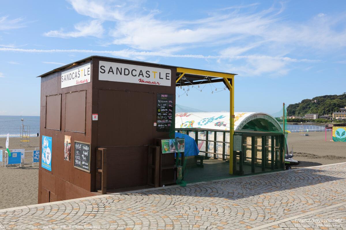 SANDCASTLE(サンドキャッスル)(片瀬東浜海水浴場の海の家:2021年7月21日撮影)