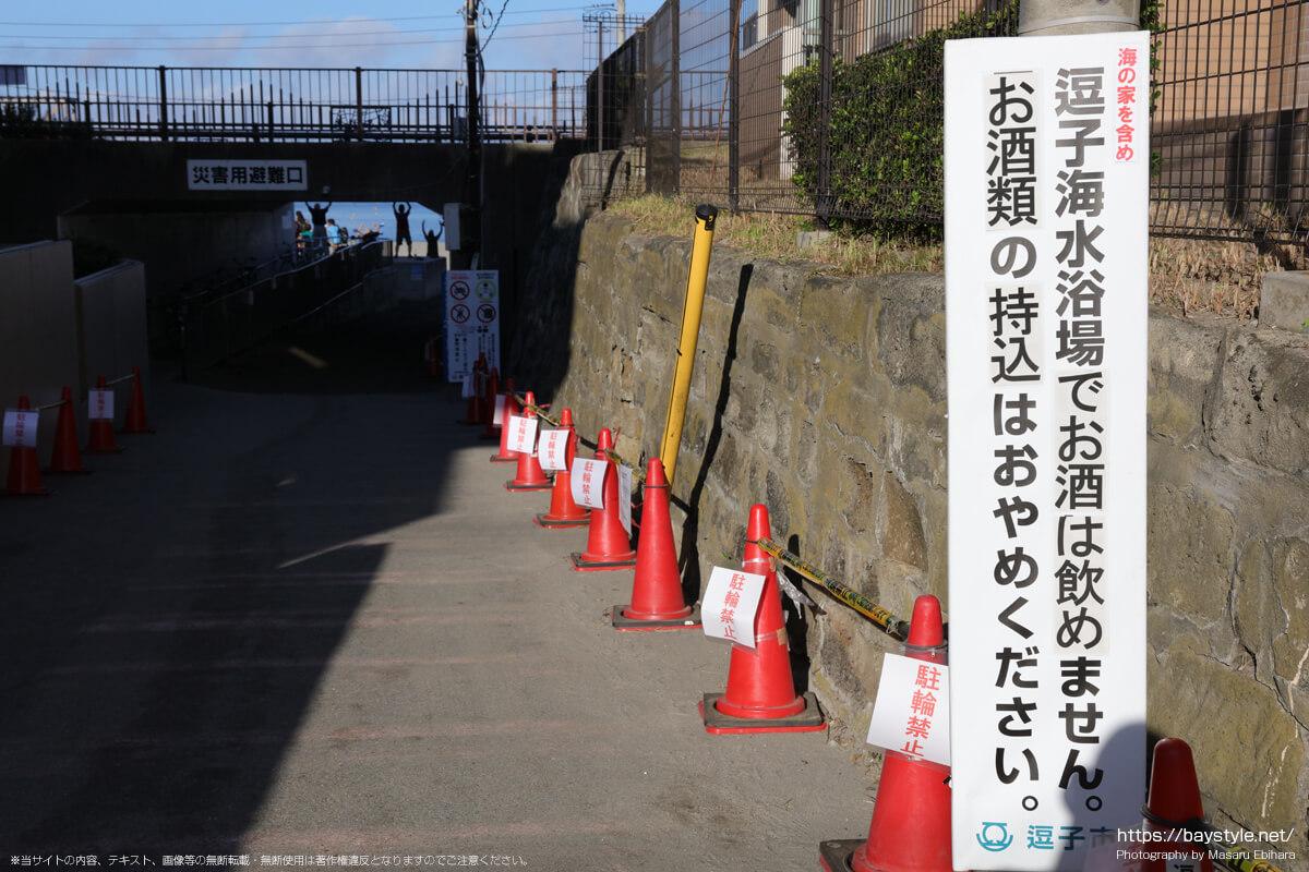 逗子海水浴場は飲酒禁止:2021年7月22日撮影