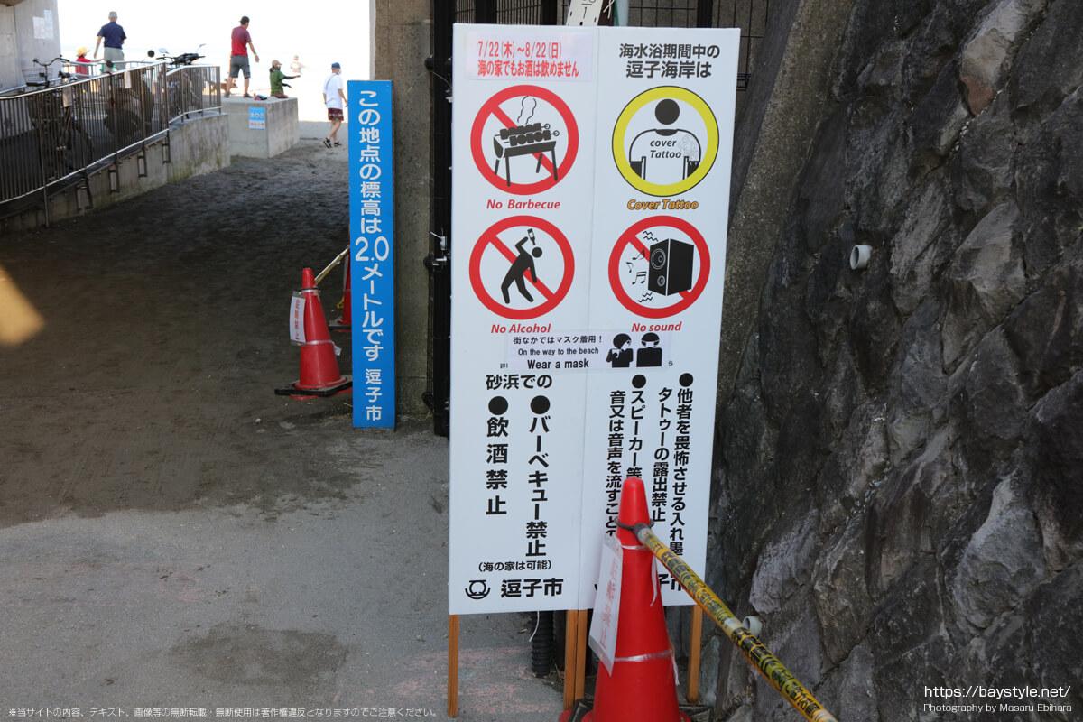 逗子海水浴場での禁止事項:2021年7月22日撮影
